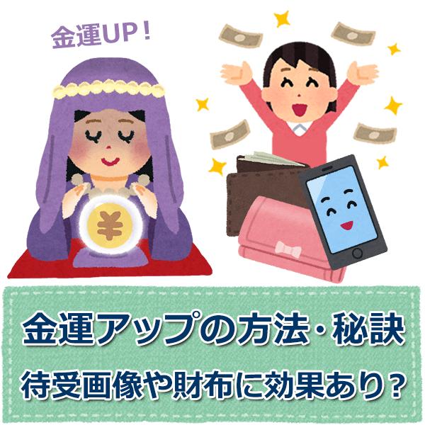 金運アップの方法・秘訣まとめ【画像や財布に効果あり?】