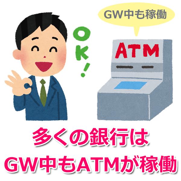 2019年GW(ゴールデンウィーク)はお金おろせる?10社調べ