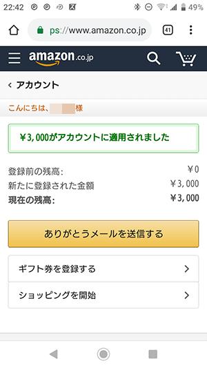 さらに、「Amazonアカウントに適用」をクリックすると、以下のようにAmazonギフト券がアカウントに登録されます。