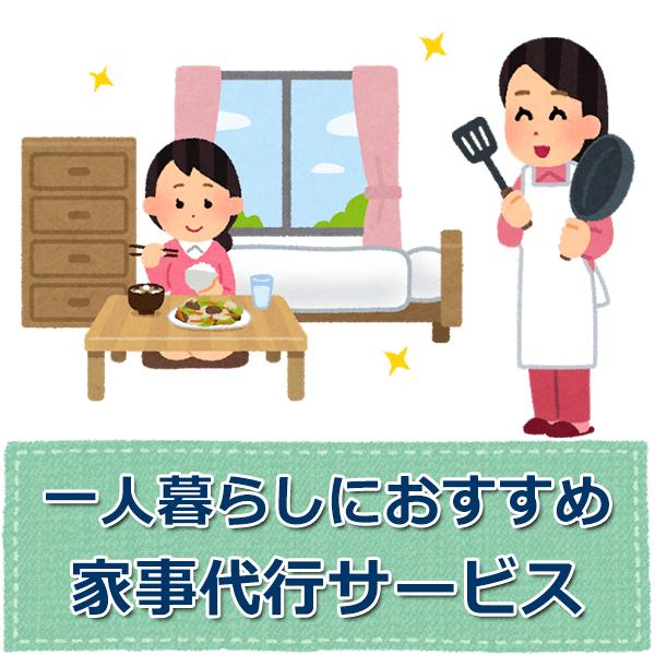 【地域別】一人暮らしにおすすめの家事代行サービス~料金・評判~
