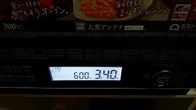 600Wで3分40秒