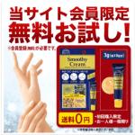 順造選のスムージークリーム(10日分980円)が無料で試せます!