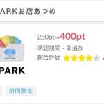 【ポイントインカム】EPARKお店あつめアプリダウンロード&カード登録で40円稼げます
