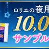 花王のロリエ夜用ナプキン3種セットのサンプルが1万名様に当たるキャンペーンをやっています!(~11/30まで)