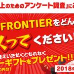 聞かせてFRONTIERキャンペーンで、アンケートに答えると先着1000名様にEJOICAセレクトギフト100円分がもらえます♪