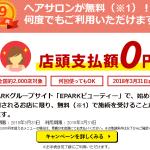 Eクーポンのウエルカムキャンペーンがお得!ヘアサロンが3000円引きになります♪