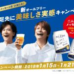 【Twitter懸賞】サントリーの新オールフリー、稲垣さん・香取さん二人の直筆メッセージ缶が1万名様に当たります♪(~1/21まで)