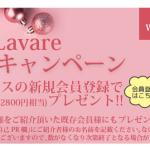 Motherplus(マザープラス)に新規登録すると、Lavare1本(洗顔料:2800円相当)がもらえます♪(~1/31まで)