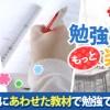 家庭学習を習慣づけ!『月刊ポピー』