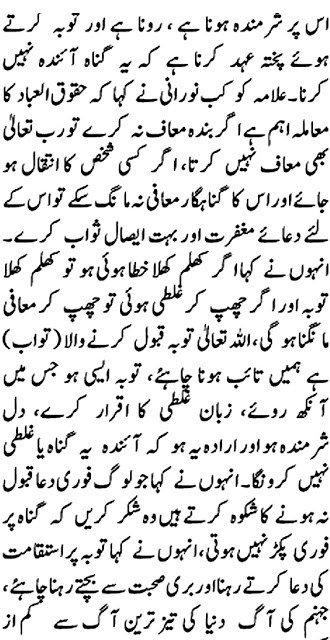 repentence ramadaan talk jang news page 2 allama kokab noorani okarvi