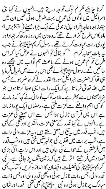 shab e qadr talash page 2 Allamah Kaukab Noorani Okarvi