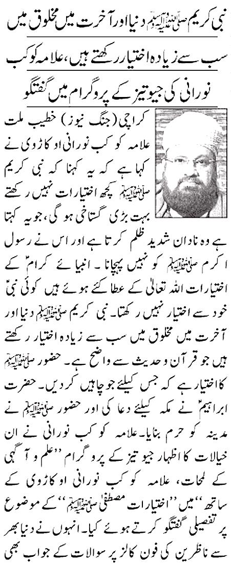 nabee kareem ramadaan talk geo tezz page 1 Allamah Kaukab Noorani Okarvi