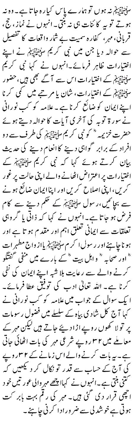 nabee kareem ramadaan talk geo tezz page 3 Allamah Kaukab Noorani Okarvi
