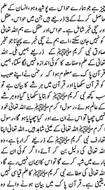 knowledge of the unseen ilm e ghaib geo tezz page2 allama kokab noorani okarvi