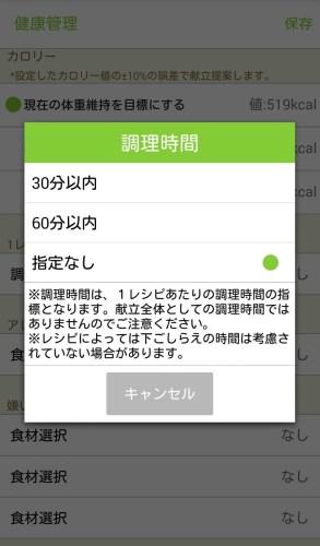 栄養素を考慮した献立を提案してくれる無料アプリ『Ohganic』調理時間の設定