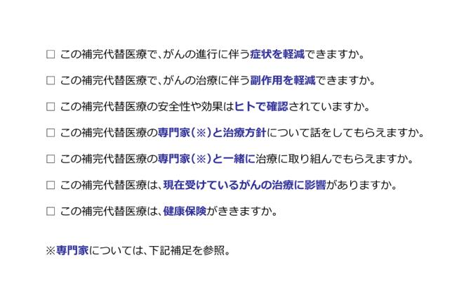 checklist_iryoujyuujisha