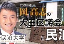 ネットメディア掲載: 大田区の民泊禁止条例成立の全貌