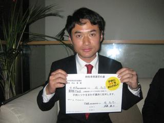 日本税制改革協議会