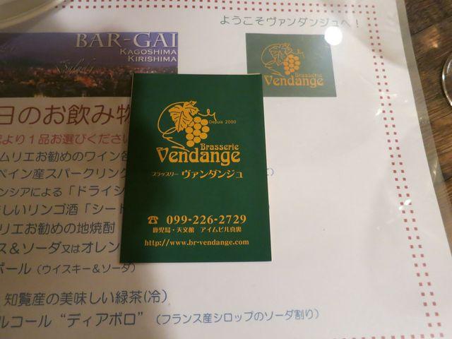 121027_kagoshimabargai_05