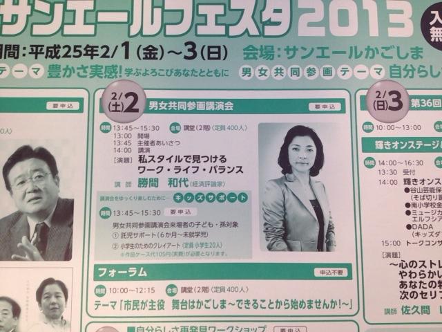 130202_katsumakazuyo_01