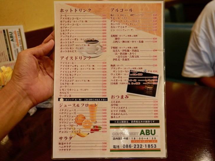 【ABU】ドリンクメニュー