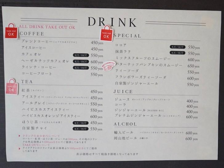 【CCCSD】ドリンクメニュー