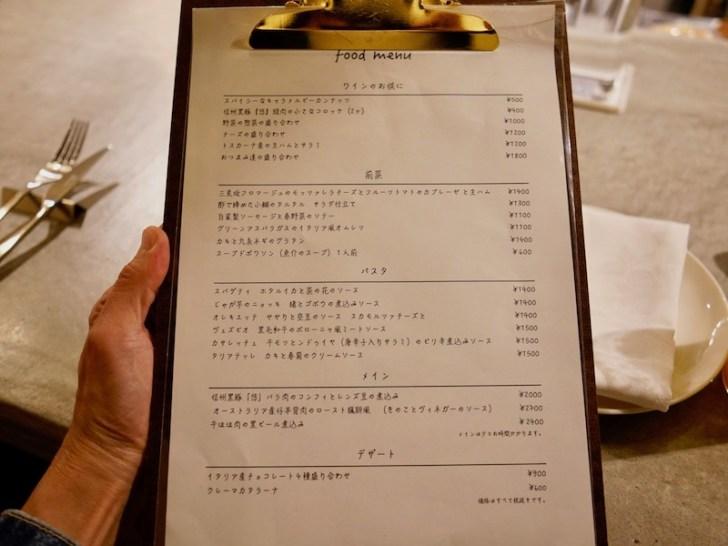 【ナチュラルワイン食堂okuto】フードメニュー