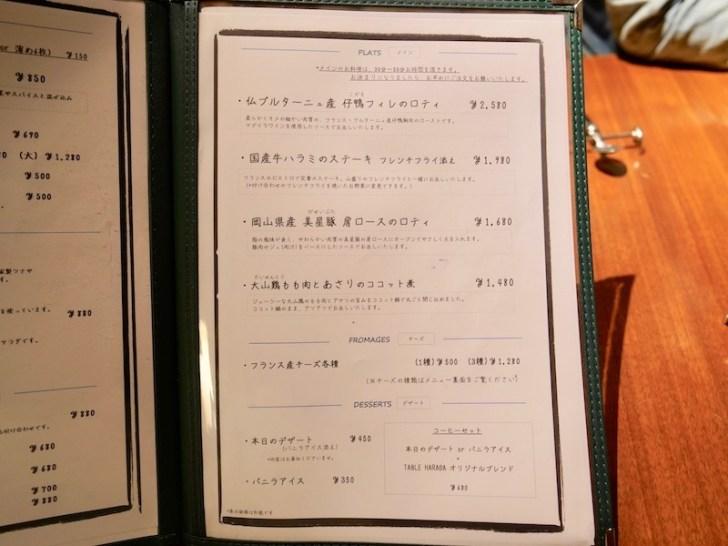 【Table Harada】グランドメニュー