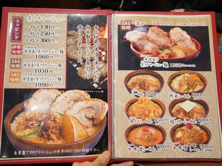 【田所商店】メニュー北海道味噌