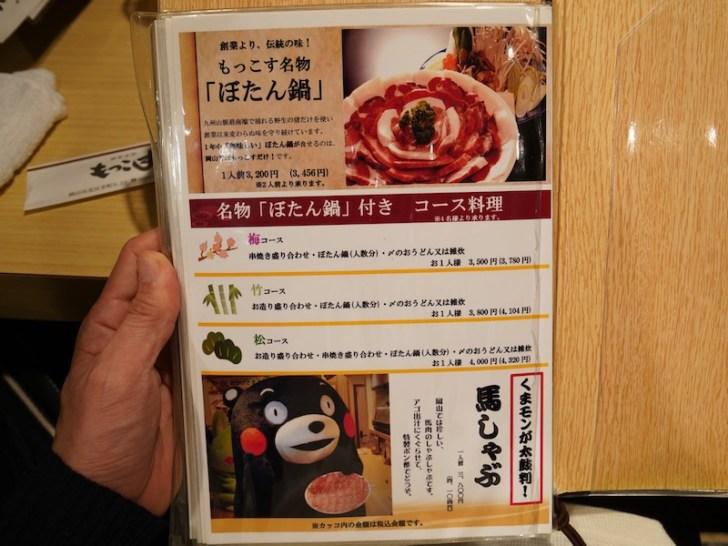 【もっこす】鍋メニュー
