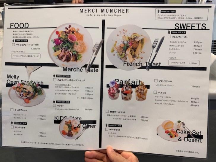 【MERCI MONCHER】メニュー