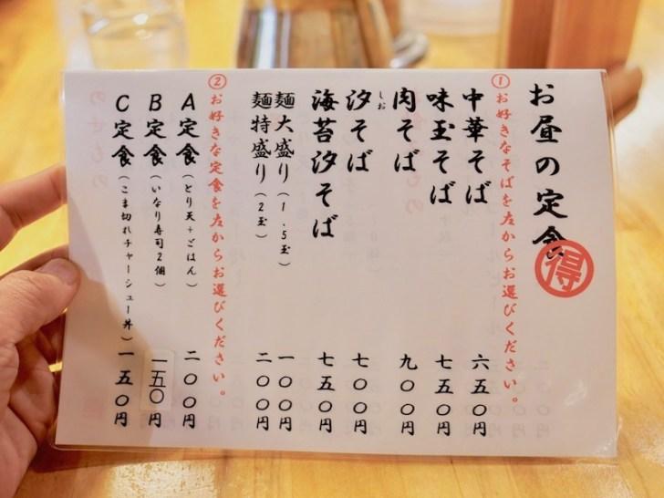 【中華蕎麦 みず川】定食メニュー