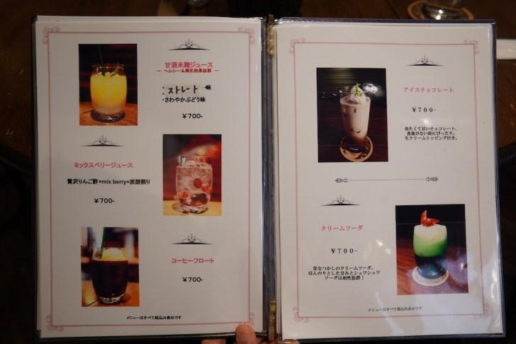 【Cafe&Bar KOTYAE(コチャエ)】ドリンクメニュー