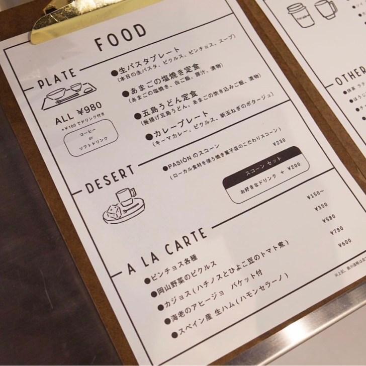 【naradewa】フードメニュー