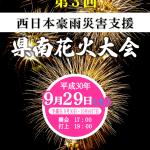 第3回 県南花火大会の情報があったよ!(岡山市)