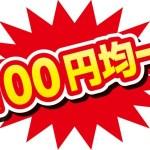【開店情報】CAN☆DO(キャンドゥ)、岡山市2号店が開店だ!