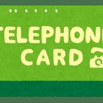 【瀬戸大橋】金箔のテレホンカードがあったよ!