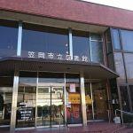 笠岡市立図書館で本を借りられる人は…、壮大だった!