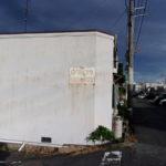 玉3丁目で壁と同化しそうなマルフク看板を見たよ!