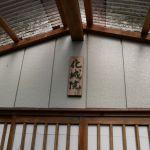 【福渡】化城院へ行ってきたよ!