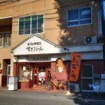 【児島】モンフレールでビーフカツランチを食べてきたよ!