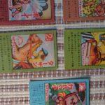 【超レトロ】カバヤ文庫カードを手に入れたよ!