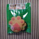 【ニコニコパン】にくきゅうクッキーを食べたよ!