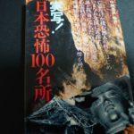 【心霊読書】実写!日本恐怖100名所を読んでいくよ 北海道・東北地方編⑦