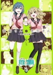 RyuutoTora-275x388