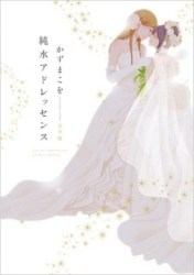 Junsui-275x390