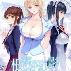 【シルキーズプラス】根雪の幻影-白花荘の人々-【HCG】