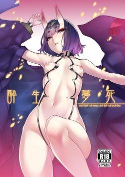 [Fate/Grand Order] 酒呑童子 エロ画像 01 (28)