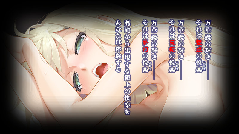 [HCG] 美少女万華鏡-罪と罰の少女- (ωstar) (2)