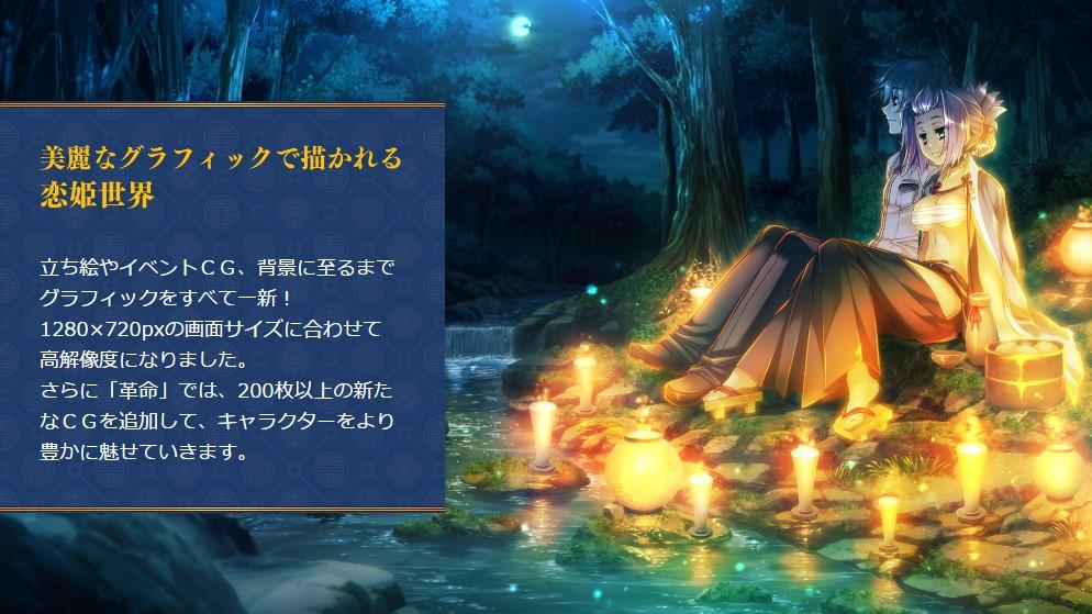 真・恋姫†夢想-革命- 蒼天の覇王 桃色画廊 イベントCG (4)